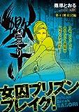 さそり / 篠原 とおる のシリーズ情報を見る