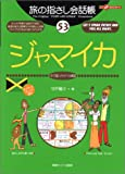 旅の指さし会話帳53 ジャマイカ(パトワ語・ジャマイカ英語) (旅の指さし会話帳シリーズ)