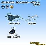住友電装 090型 MT 防水 2極 オスカプラー・端子セット タイプ2 青色
