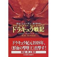 ドラキュラ戦記 (創元推理文庫)