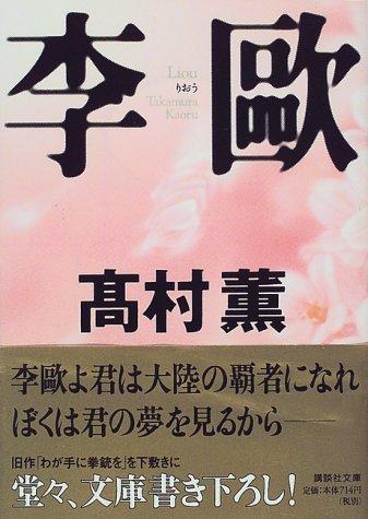 李歐 (講談社文庫)の詳細を見る