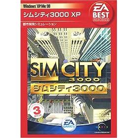 シムシティ3000 XP