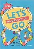 みんなでレッツ・ゴー (入門編) ― CDなし