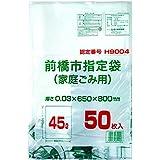 【 箱売り 商品】 前橋市 指定ゴミ袋 45L 50枚入り×12冊セット
