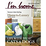 I'm home. (アイムホーム) no.90 2017 November 猫と暮らす、犬と暮らす/ラグジュアリー [雑誌]