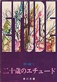 二十歳のエチュード (1952年) (角川文庫〈第414〉)