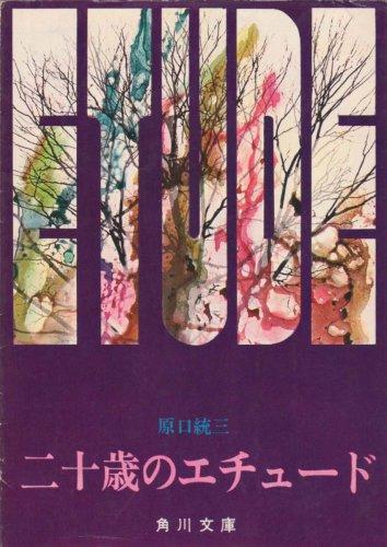 二十歳のエチュード (1952年) (角川文庫〈第414〉)の詳細を見る
