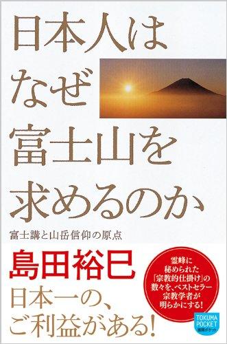 日本人はなぜ富士山を求めるのか: 富士講と山岳信仰の原点 (徳間ポケット)