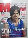 MEN'S NON・NO (メンズ ノンノ) 2007年 05月号 [雑誌]