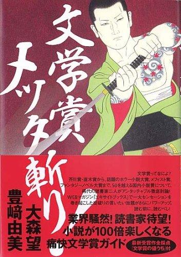 文学賞メッタ斬り!の詳細を見る