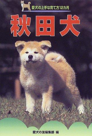 秋田犬 (愛犬の上手な育て方12カ月)