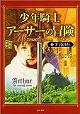少年騎士アーサーの冒険〈1〉予言の石 (角川文庫)