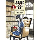 響~小説家になる方法~(1) (ビッグコミックス)