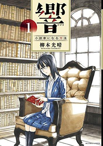 響?小説家になる方法?(1) (ビッグコミックス)