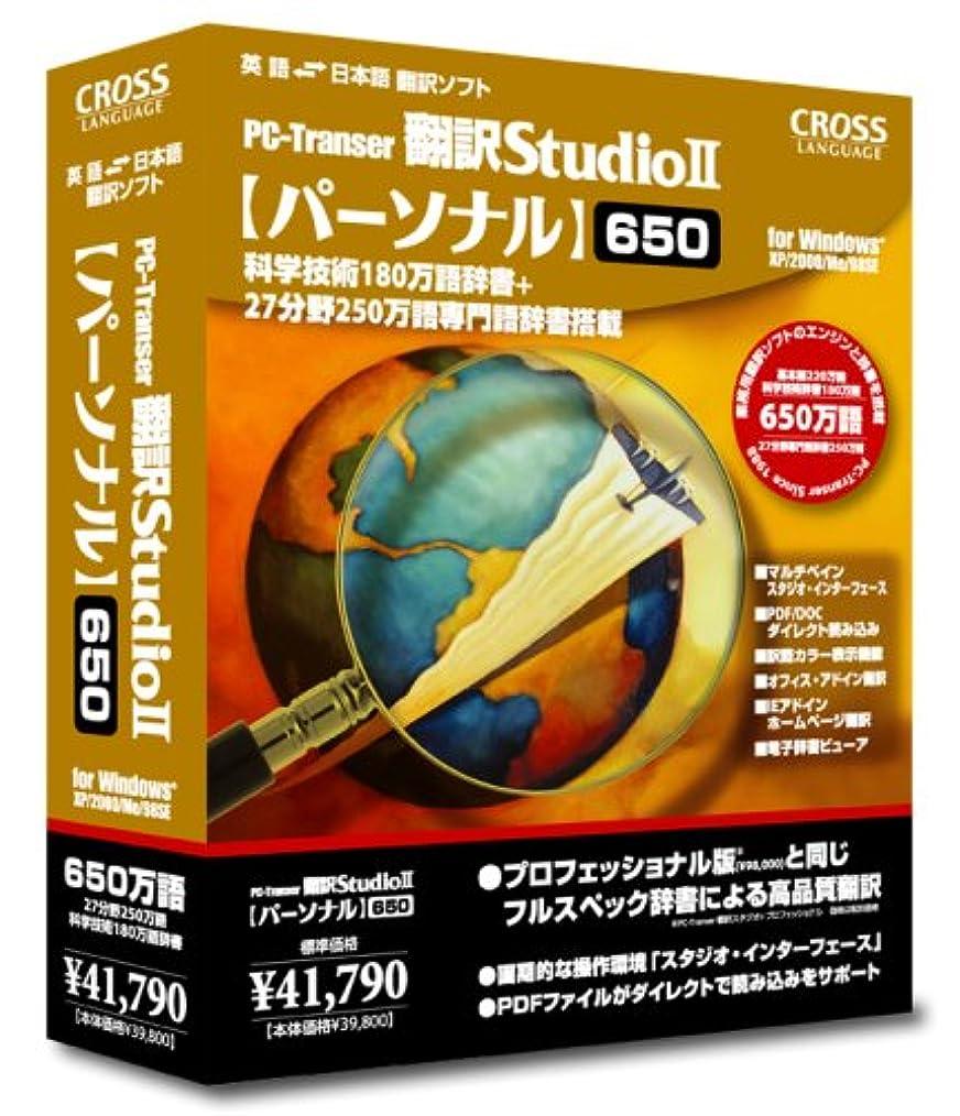 窒素アームストロングプラスPC-Transer翻訳スタジオ 2 パーソナル650