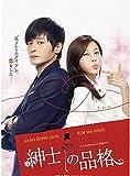 紳士の品格 DVD-BOX 1+2  10枚組み(完全版)韓国ドラマ 日本語吹替 (2013) 出演 チャン ドンゴン、キム ハヌル、キム スロ、 キム ミンジョン