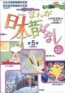 まんが 日本昔ばなし〈第5巻〉