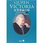 産業革命の母―ヴィクトリア女王〈3〉 (中公文庫BIBLIO)