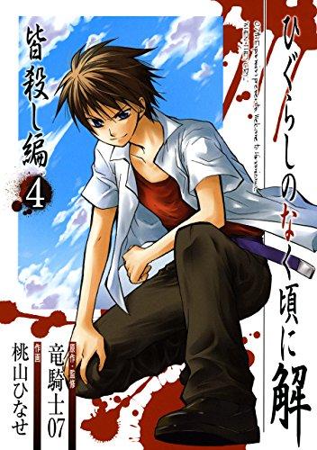 [竜騎士07, 桃山ひなせ]のひぐらしのなく頃に解 皆殺し編 4巻 (デジタル版Gファンタジーコミックス)