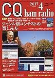 CQ ham radio 2017年 04 月号