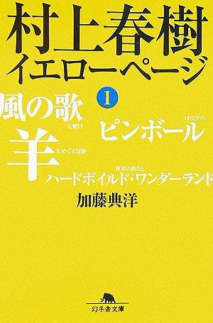 村上春樹 イエローページ〈1〉 (幻冬舎文庫)の詳細を見る