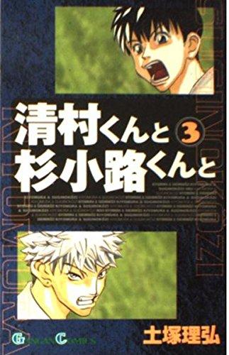 清村くんと杉小路くんと 3 (ガンガンコミックス)の詳細を見る