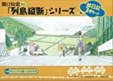 関口知宏「列島縦断」シリーズ 絵日記3巻セット