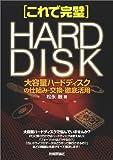 これで完璧 大容量ハードディスクの仕組み・交換・徹底活用