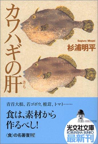 カワハギの肝 (光文社)