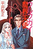 ウルフガイ魔界天使―アダルト・ウルフガイシリーズ〈10〉 (ハルキ文庫)