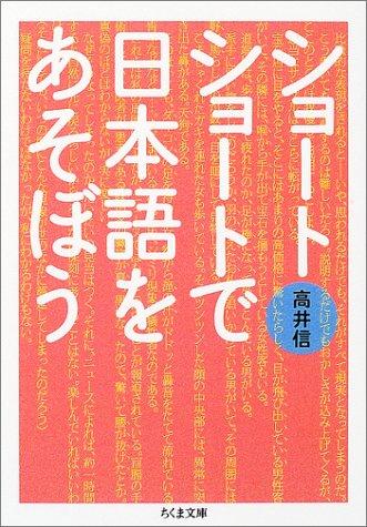 ショートショートで日本語をあそぼう (ちくま文庫)の詳細を見る