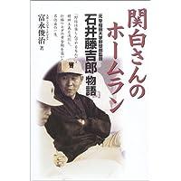 関白さんのホームラン―元早稲田大学野球部監督・石井藤吉郎物語