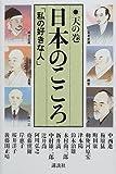 日本のこころ〈天の巻〉―「私の好きな人」