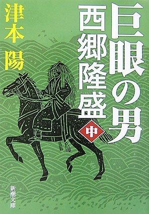 巨眼の男 西郷隆盛〈中〉 (新潮文庫)の詳細を見る