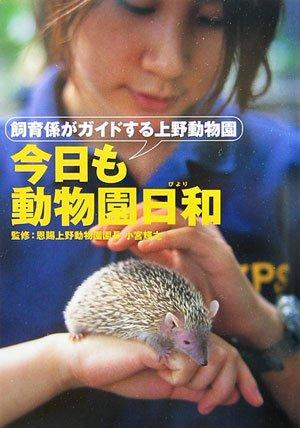 今日も動物園日和―飼育係がガイドする上野動物園の詳細を見る