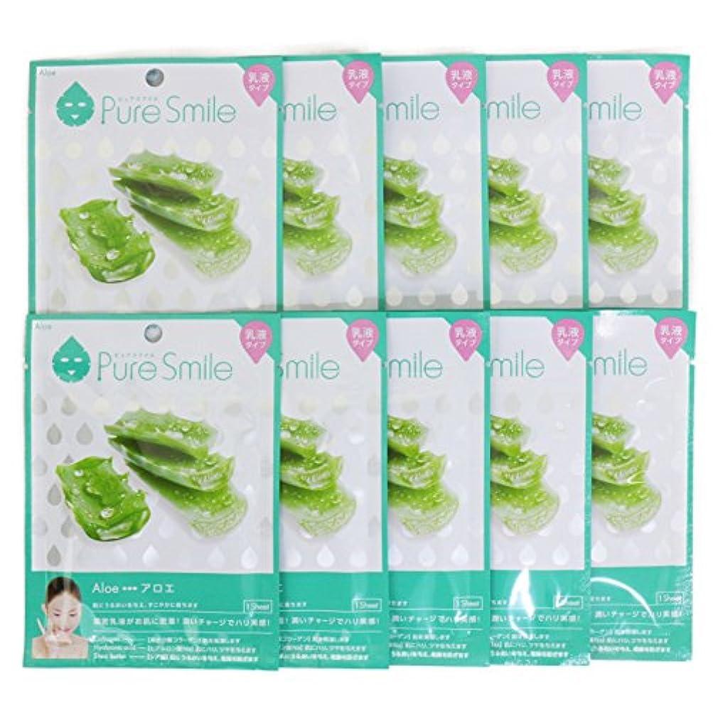 小石繁栄する公式Pure Smile ピュアスマイル 乳液エッセンスマスク アロエ 10枚セット