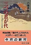 三つの君が代—日本人の音と心の深層 (中公文庫)