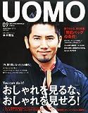 cover of uomo (ウオモ) 2012年 09月号 [雑誌]