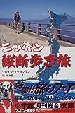 ニッポン縦断歩き旅 (小学館文庫)