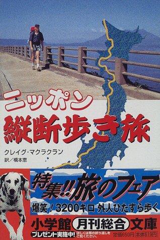 ニッポン縦断歩き旅 (小学館文庫)の詳細を見る