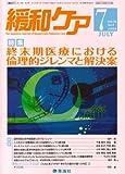 緩和ケア2008年7月号[雑誌]