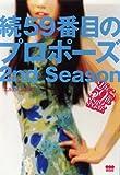 続59番目のプロポーズ 2nd season