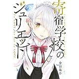 寄宿学校のジュリエット(3) (週刊少年マガジンコミックス)
