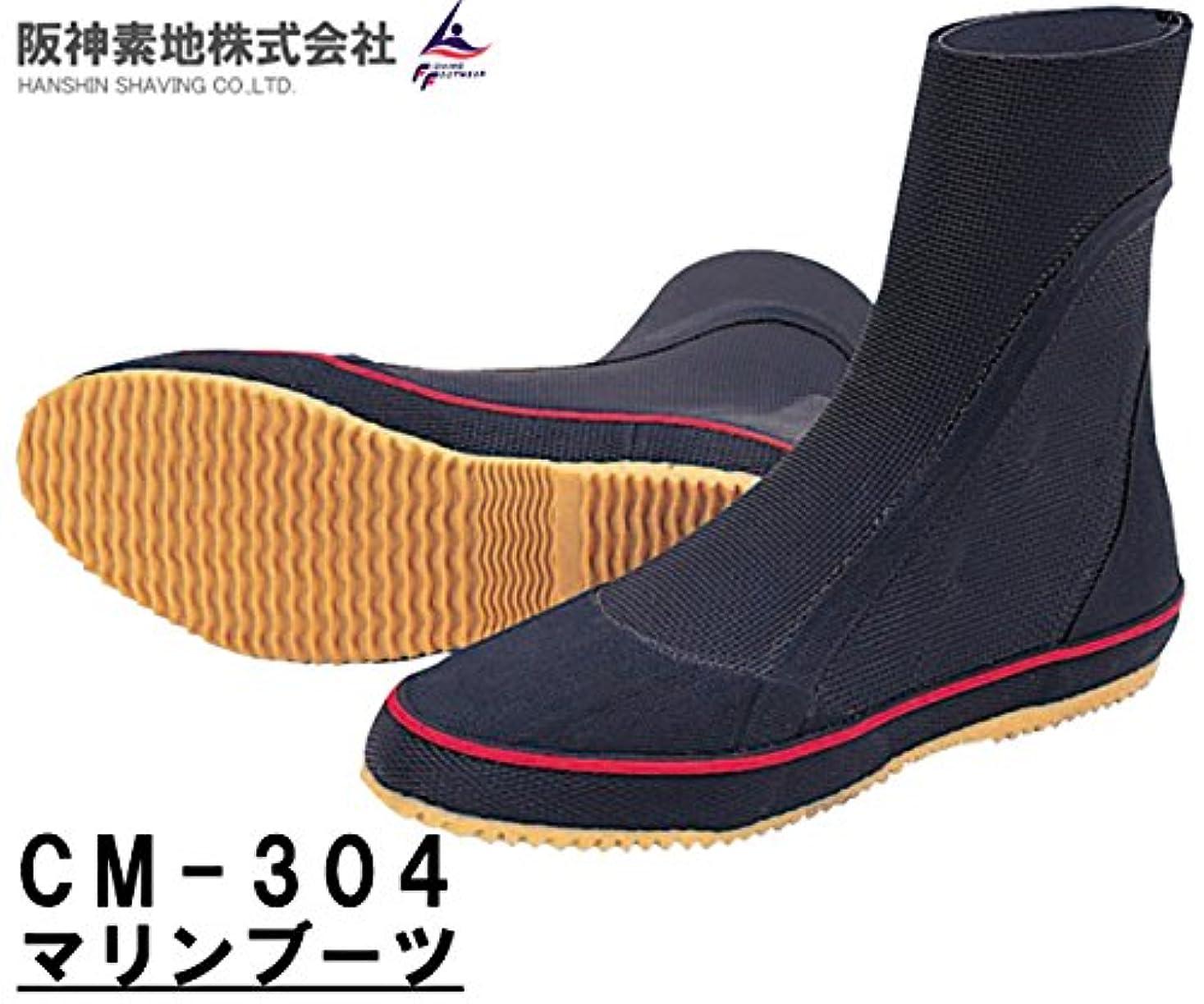 阪神素地(ハンシンキジ) CM304 マリンブーツ マリンシューズ