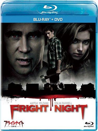 フライトナイト/恐怖の夜 ブルーレイ+DVDセット [Blu-ray]
