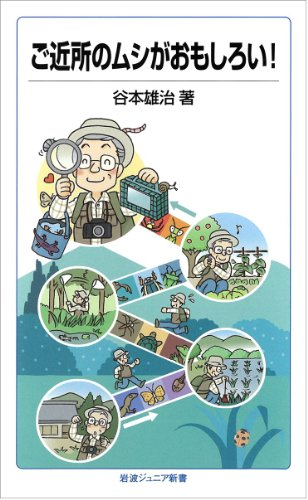 ご近所のムシがおもしろい! (岩波ジュニア新書)の詳細を見る