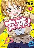 突姉っ!(1) (マガジンエッジKC)