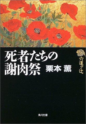 六道ケ辻 死者たちの謝肉祭 (角川文庫)
