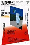 現代思想2003年2月号 特集=『帝国』を読む 画像