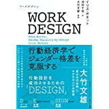 WORK DESIGN(ワークデザイン):行動経済学でジェンダー格差を克服する